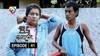 Sudu Aguru Episode 41 | සුදු අඟුරු |  සතියේ දිනවල රාත්රී 9.25 ට . . . Thumbnail