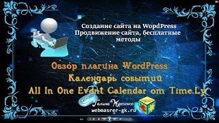 видео Wordpress плагин календаря событий