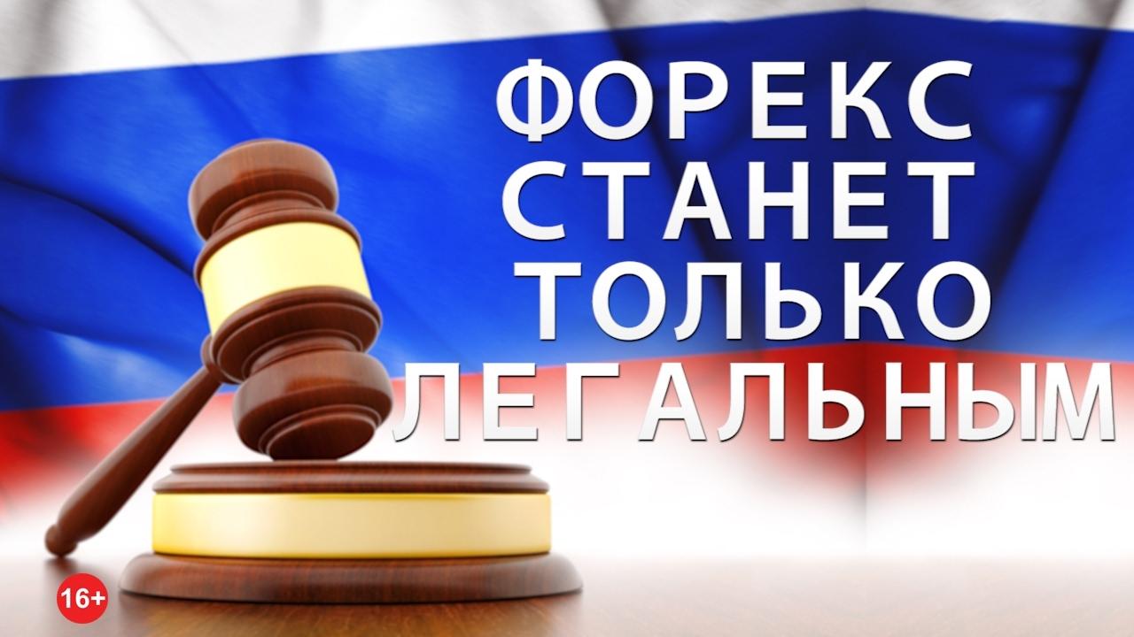 В РФ все Брокеры Будут Легальными | Регулятор Бинарных Опционов в России