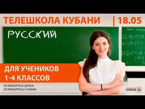Уроки для учеников 1-4 классов. «Русский язык» за 18.05.20 | «Телешкола Кубани»