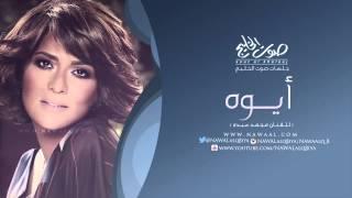 نوال الكويتية - ايوه ( جلسات صوت الخليج )