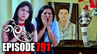 Neela Pabalu - Episode 791 | 15th July 2021 | Sirasa TV Thumbnail