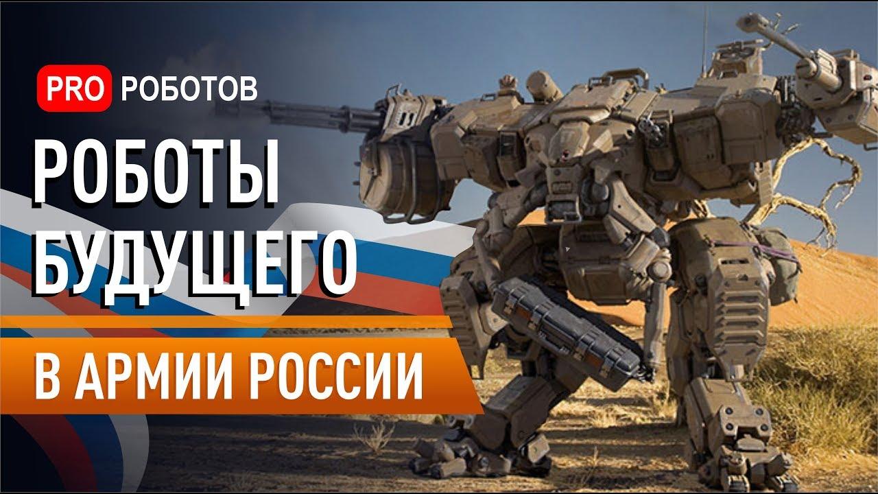 Боевые роботы и дроны будущего на службе в армии