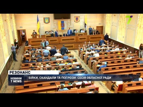 Новости 7 канал Одесса: Бійки, скандали та погрози: сесія обласної ради