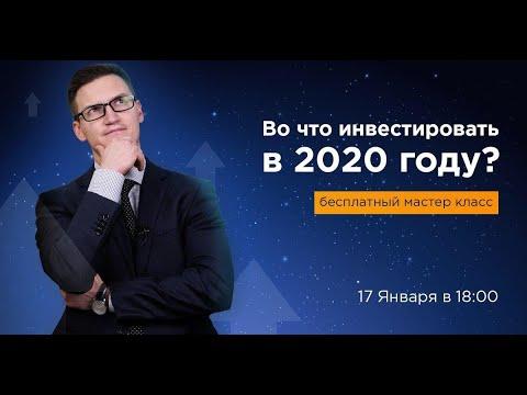 Во что инвестировать в 2020 году? Инвест-идеи на 2020 год