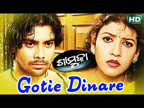 GOTIE DINARE | Very Emotional Romantic Song | Nibedita | SARTHAK MUSIC