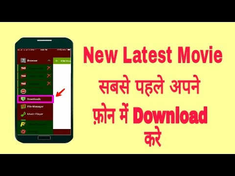 Movie ko sabse pehle download kaise karte hai sikhe
