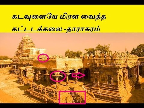 Darasuram Temple Architecture- MYSTERIOUS SHIVA TEMPLE | Ancient wonder