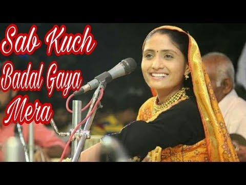 Sab Kuch Badal Gaya Mera || Gitaben Rabari ||Qismat - 2018