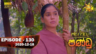 Maha Viru Pandu | Episode 130 | 2020-12-18 Thumbnail