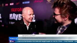 В российский прокат выходит фильм Басты