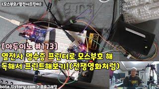 [아두이노#173] 열전사 영수증 프린터(QR-701/…