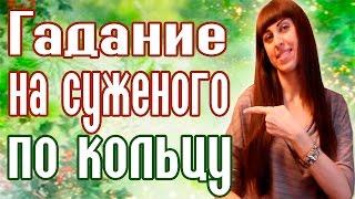 ГАДАНИЕ НА СУЖЕНОГО ПО КОЛЬЦУ // Рождественские гадания // Святочные гадания