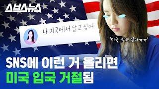 미국 비자 신청 시 인스타그램, 페이스북 등 SNS 필…