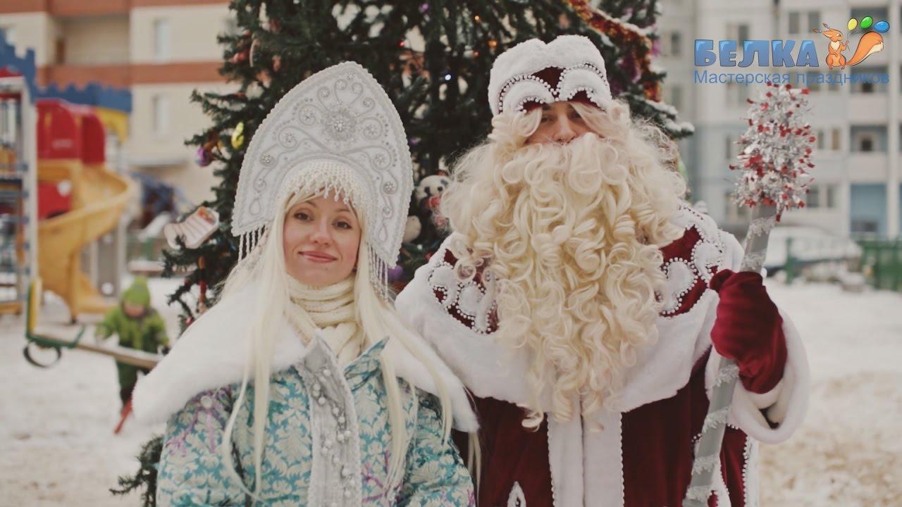 Дед Мороз и Снегурочка. Новый Год во дворе - YouTube