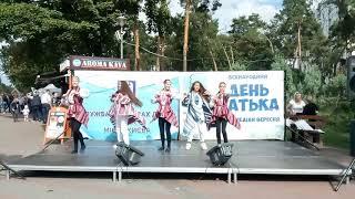 День батька . 2018 м.Київ Украіна.
