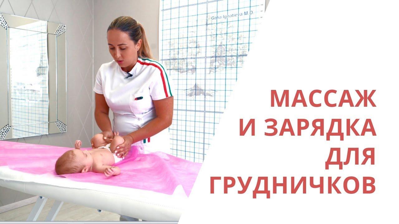 Массаж и зарядка для малышей   Галина Игнатьева