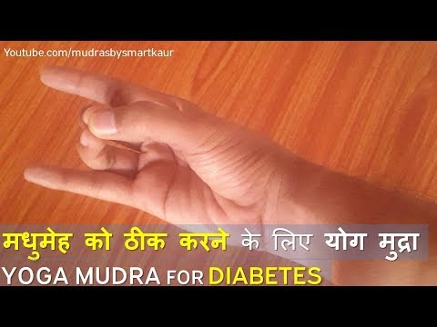 Mudras for Health: Yoga Mudra for Diabetes-Apan Mudra in hindi