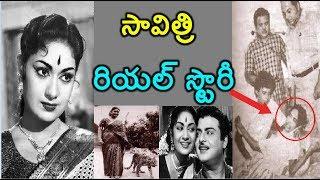 Mahanati Savitri Real Life Story | Savitri Biography | Savitri Career starting to Death |