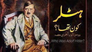 Wo Kon Tha # 05 | Who was Adolf Hitler Part II | By Usama Ghazi