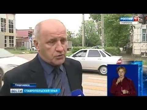 знакомства городе георгиевске