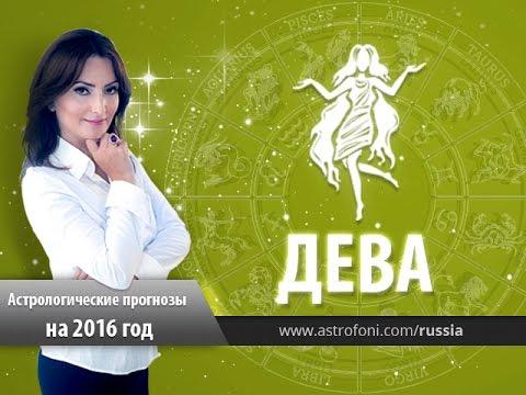Дева: Астрологический прогноз на 2016 год
