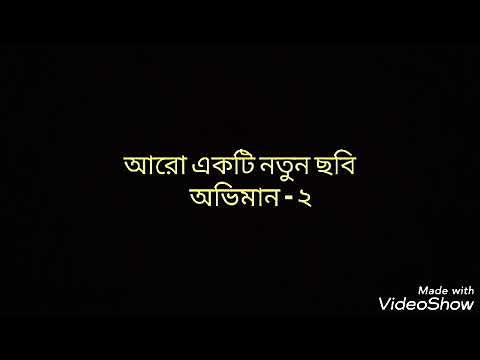 Abhimaan 2 bangla new song 2018