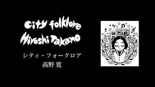HIroshi Takano「City Folklore」 trailer
