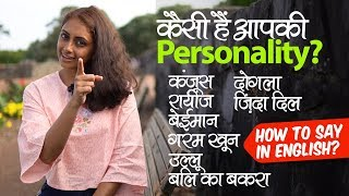 English Speaking Practice Lesson - How to describe someone's Personality? (In Hindi)