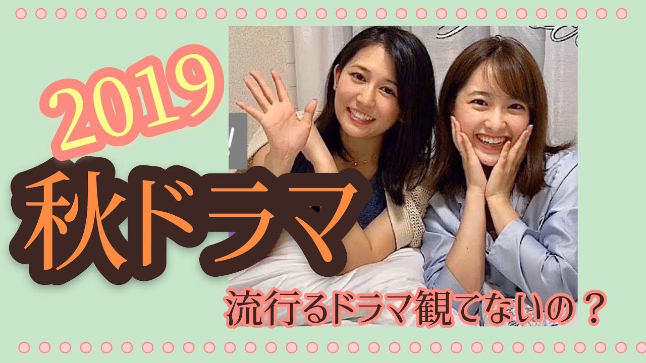 【2019秋】おすすめドラマ【深夜のGIRLS TALK】