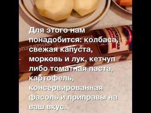 Борщ с колбасой!Простой рецепт.