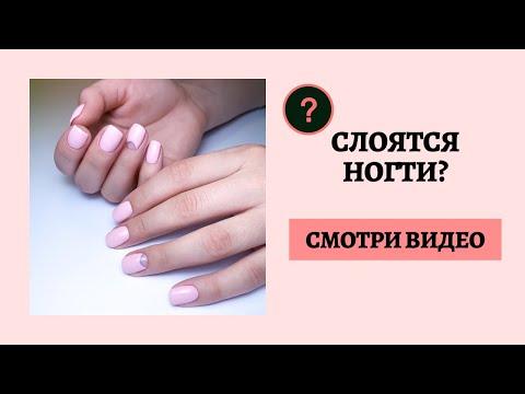 Лак для слоящихся ногтей