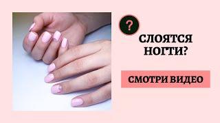 Основные правила работы с слоящимися ногтями