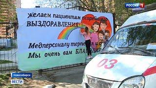 Новосибирские художники создали плакат в поддержку медиков и больных коронавирусом