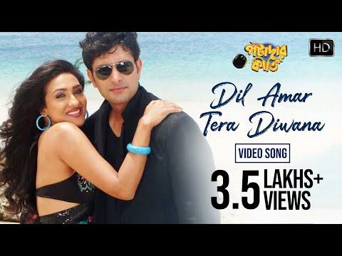 Dil Amar Tera Diwana Full Video Song Potadar Kirtee Bangla Movie  Rituparna Bappi Lahiri