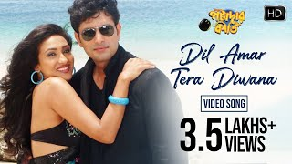 Dil Amar Tera Diwana Video Song | Potadar Kirtee | Rituparna |…