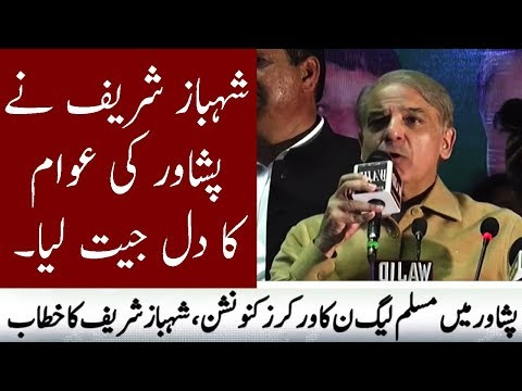Shahbaz Sharif Speech in Peshawar | 11 April 2018 | Neo News