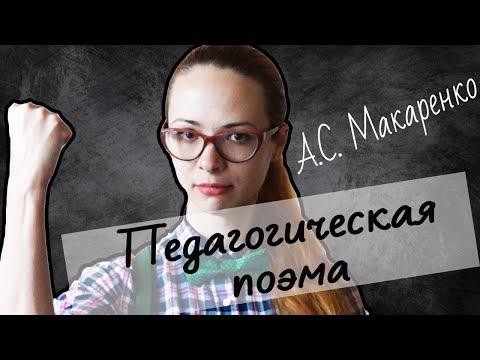 """МАКАРЕНКО """"Педагогическая поэма""""/  СОВМЕСТНЫЕ ЧТЕНИЯ"""