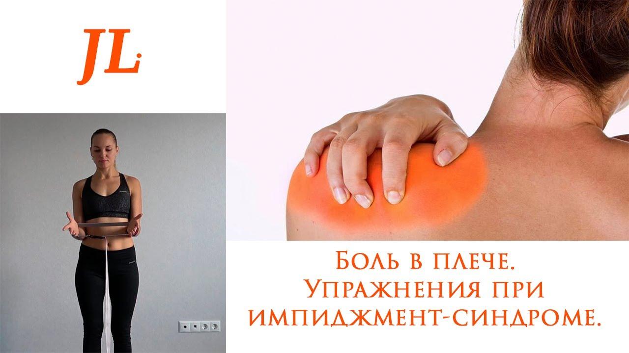 Упражнения при боли в плече. Импиджмент-синдром - YouTube