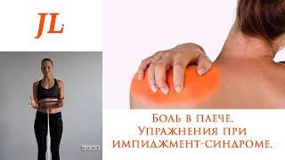 Упражнения при боли в плече. Импиджмент-синдром