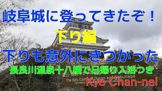 2018年12月8日土曜日、岐阜城に登ってきました。斎藤道三、織田...