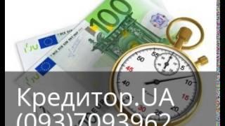 видео деньги в кредит в Киеве