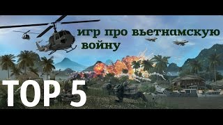 TOP 5  игр про вьетнамскую войну