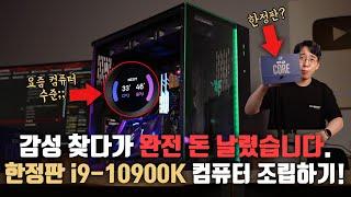 하.. 괜히 샀습니다. 현존 최고 CPU라는 한정판 인…