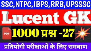 1000 GK GS प्रश्न from Lucent Gk -27 | general knowledge | gk in hindi | Lucent Gk pdf | gktoday