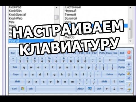 Как настроить клавиатуру