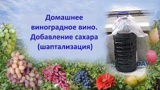 Домашнее виноградное вино  Добавление сахара (шаптализация)