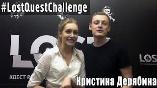 #LostQuestChallenge от участницы Дома-2 Кристины Дерябиной