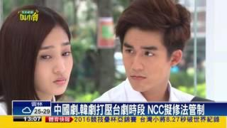中國劇.韓劇打壓台劇時段 NCC擬修法管-民視新聞