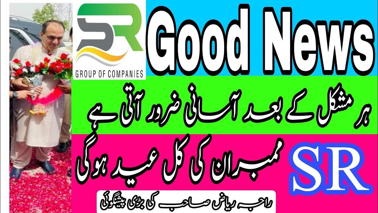 Download B4u global good news |B4u latest update | SR groups Latest updates | Technical aryan |Online earning